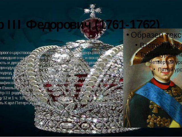 Петр III Федорович (1761-1762) После полугодового царствования свергнут в рез...