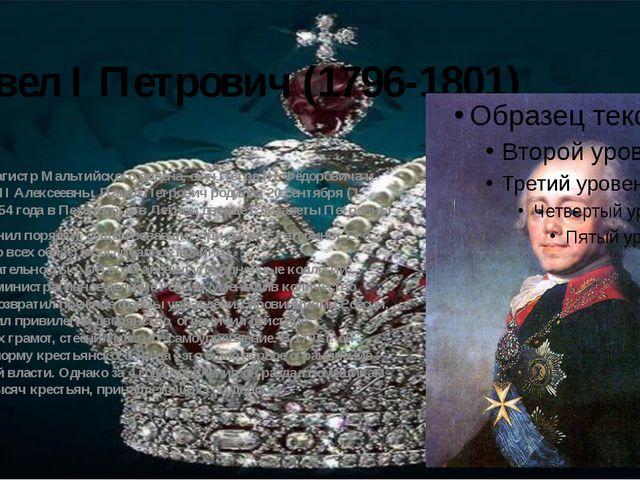 Павел I Петрович (1796-1801) Великий магистр Мальтийского ордена, сын Петра I...