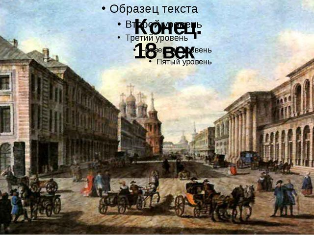 Конец. 18 век