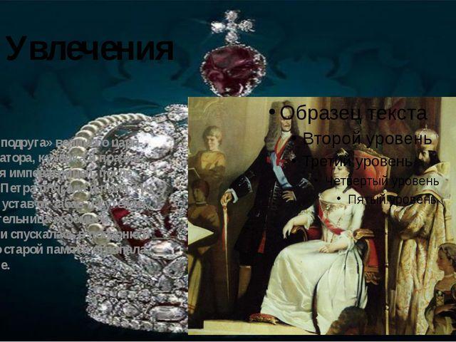 Увлечения Боевая подруга» великого царя-реформатора, кухарка и прачка, ставша...
