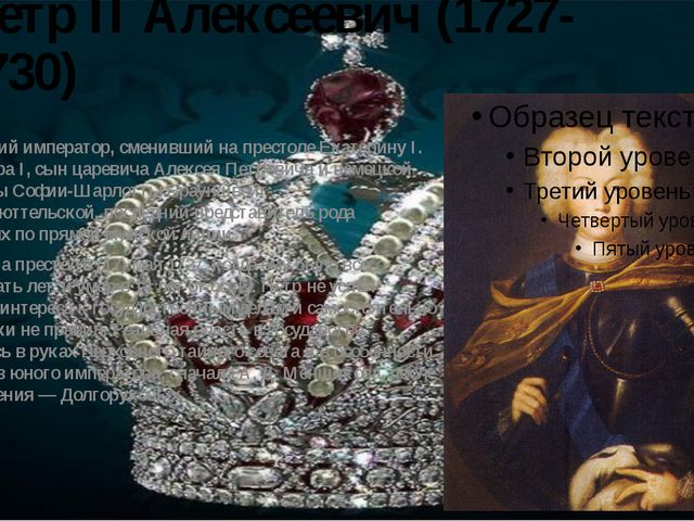 Петр II Алексеевич (1727-1730) Российский император, сменивший на престоле Ек...
