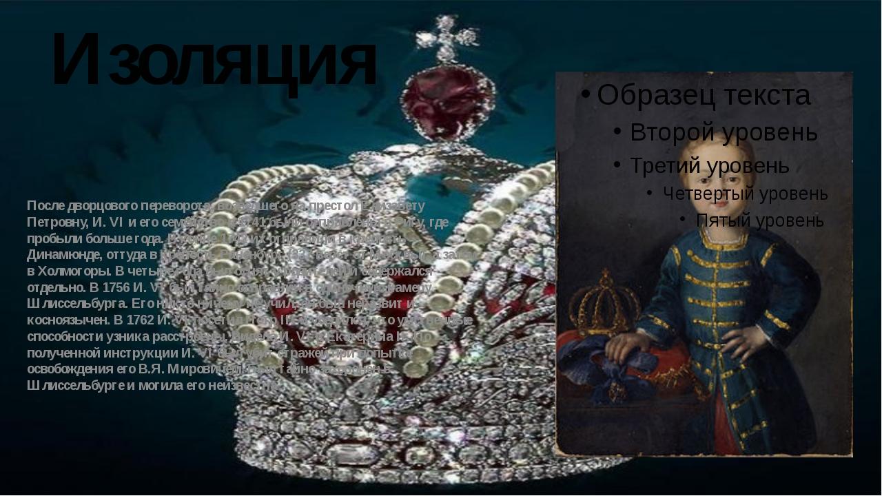 Изоляция После дворцового переворота, возведшего на престол Елизавету Петровн...