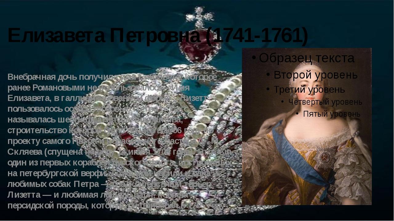 Елизавета Петровна (1741-1761) Внебрачная дочь получила имя Елизавета, которо...