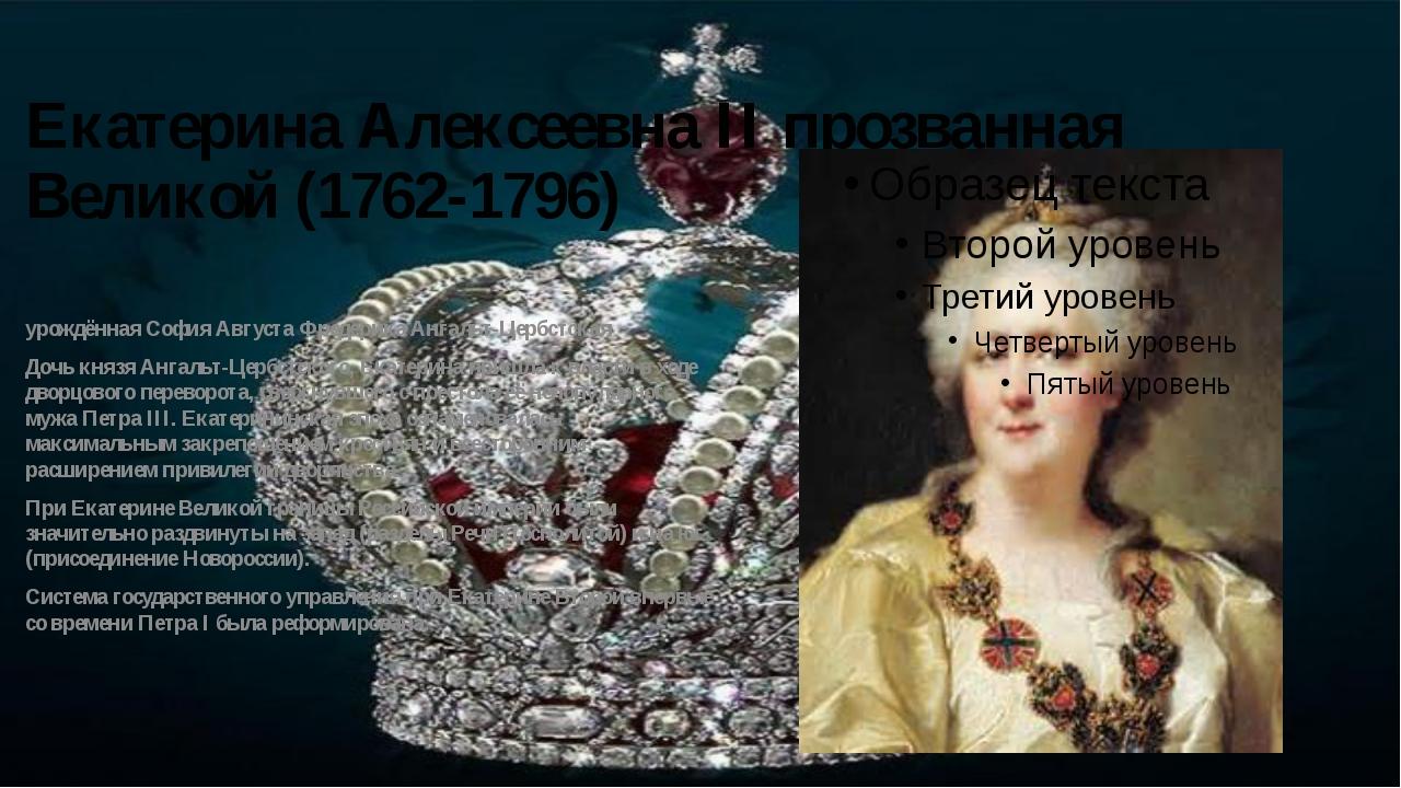 Екатерина Алексеевна II прозванная Великой (1762-1796) урождённая София Авгус...