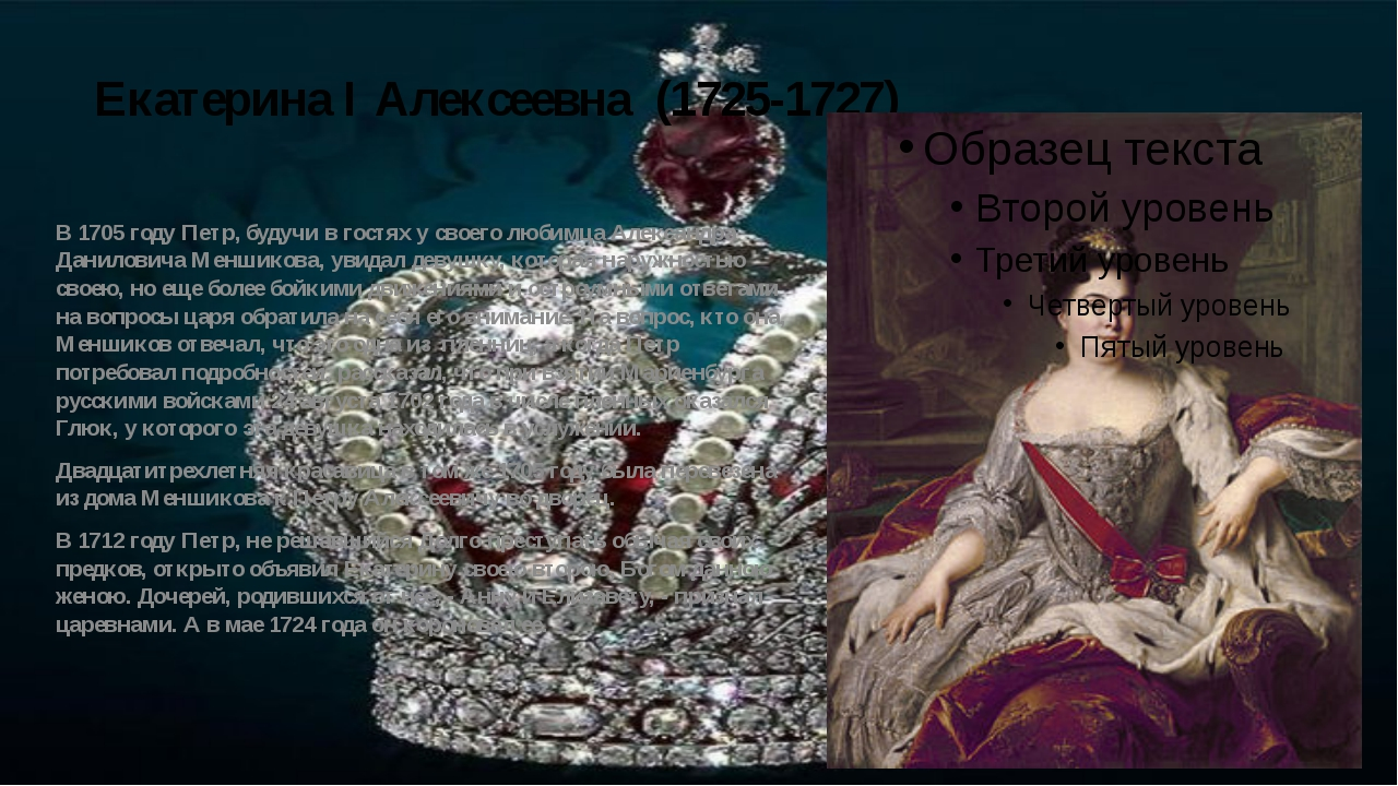 Екатерина I Алексеевна (1725-1727) В 1705 году Петр, будучи в гостях у своего...