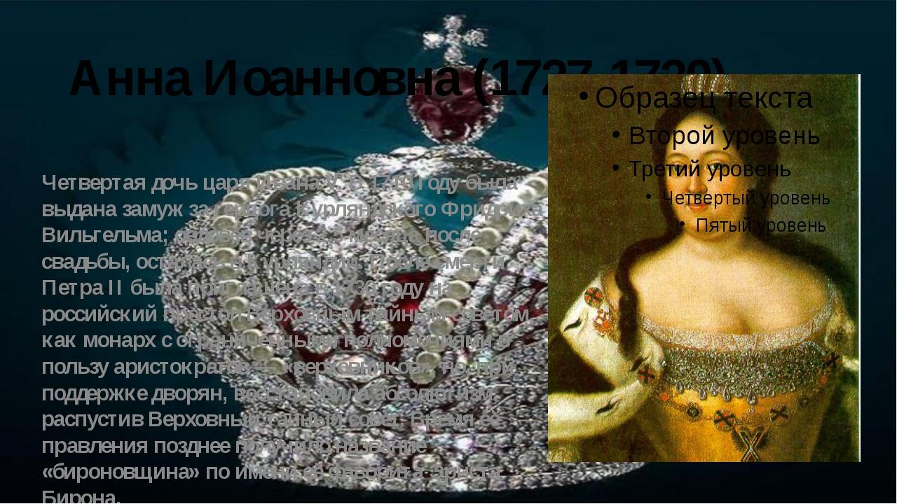 Анна Иоанновна (1727-1730) Четвертая дочь царя Ивана V. В 1710 году была выда...