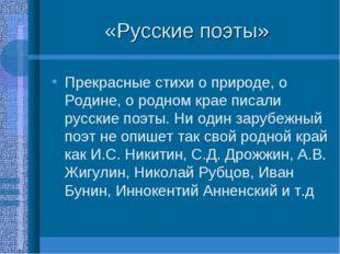 «Русские поэты» Прекрасные стихи о природе, о Родине, о родном крае писали ру