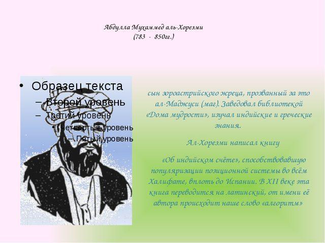Абдулла Мухаммед аль-Хорезми (783 - 850гг.) сын зороастрийского жреца, прозв...
