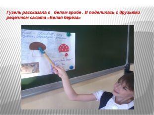 Гузель рассказала о белом грибе . И поделилась с друзьями рецептом салата «Бе