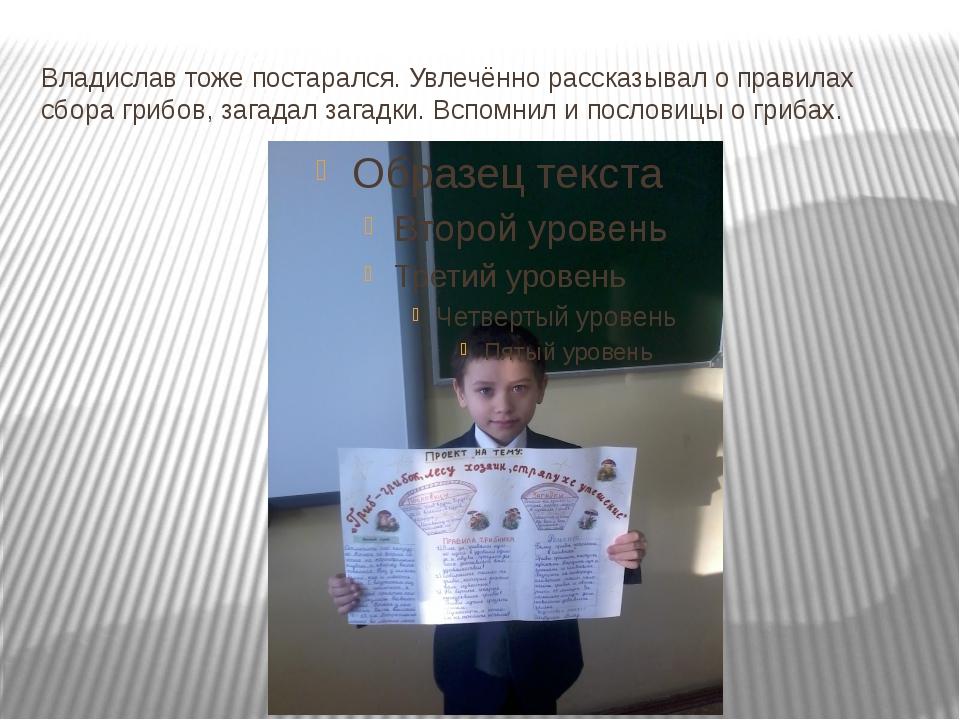 Владислав тоже постарался. Увлечённо рассказывал о правилах сбора грибов, заг...