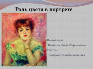 Подготовила Ямашева Диана Рафаэльевна Учитель Изобразительного искусства Рол