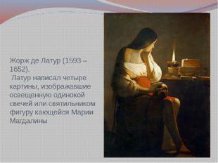 Жорж де Латур (1593 – 1652). Латур написал четыре картины, изображавшие освещ