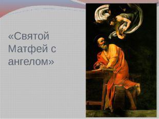 «Святой Матфей с ангелом»
