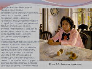 Портрет Верочки Мамонтовой поразил сразу многих современников свежестью светл