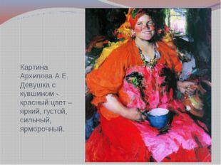 Картина Архипова А.Е. Девушка с кувшином - красный цвет – яркий, густой, силь