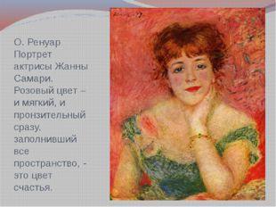О. Ренуар Портрет актрисы Жанны Самари. Розовый цвет – и мягкий, и пронзитель