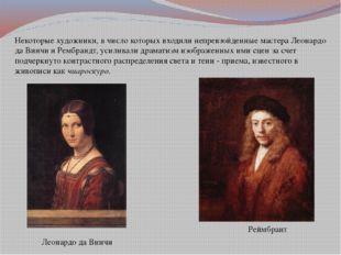 Некоторые художники, в число которых входили непревзойденные мастера Леонардо