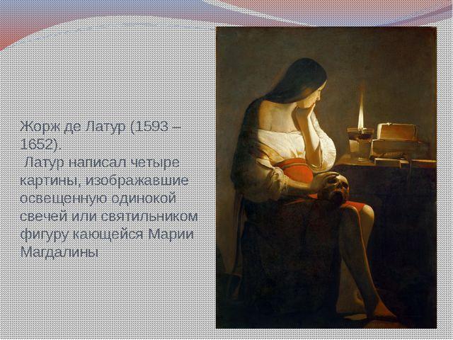 Жорж де Латур (1593 – 1652). Латур написал четыре картины, изображавшие освещ...