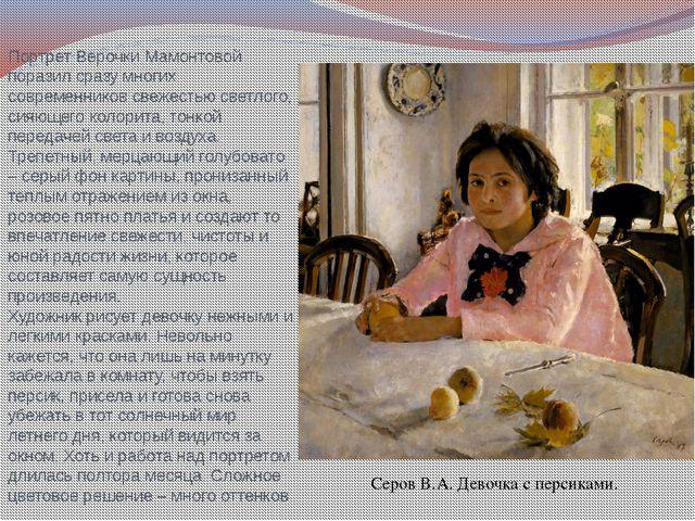Портрет Верочки Мамонтовой поразил сразу многих современников свежестью светл...