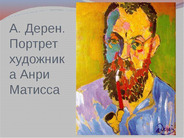 А. Дерен. Портрет художника Анри Матисса