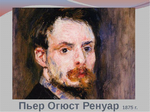 Пьер Огюст Ренуар 1875 г.