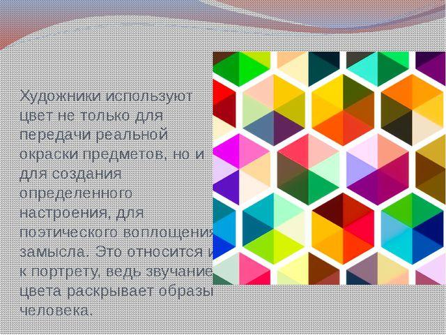 Художники используют цвет не только для передачи реальной окраски предметов,...