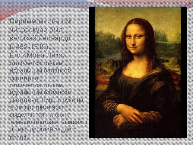Первым мастером чиароскуро был великий Леонардо (1452-1519). Его «Мона Лиза»...