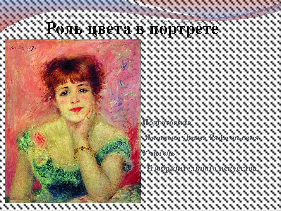 Подготовила Ямашева Диана Рафаэльевна Учитель Изобразительного искусства Рол...