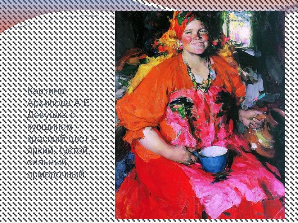 Картина Архипова А.Е. Девушка с кувшином - красный цвет – яркий, густой, силь...