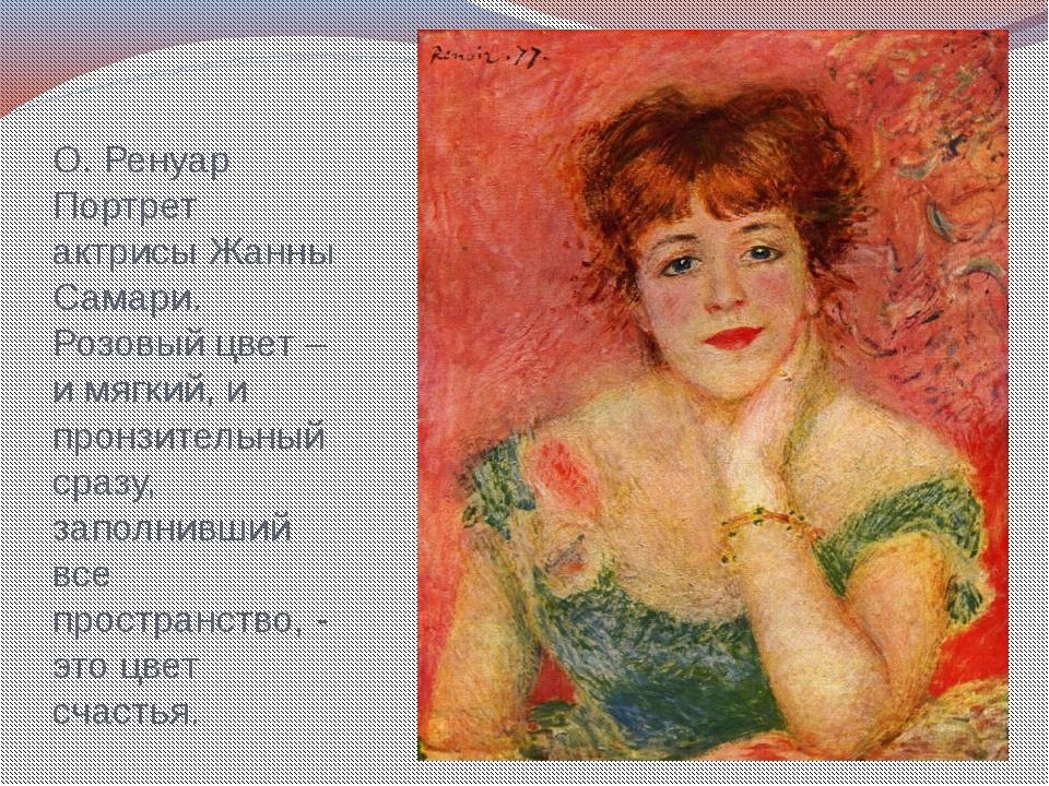 О. Ренуар Портрет актрисы Жанны Самари. Розовый цвет – и мягкий, и пронзитель...