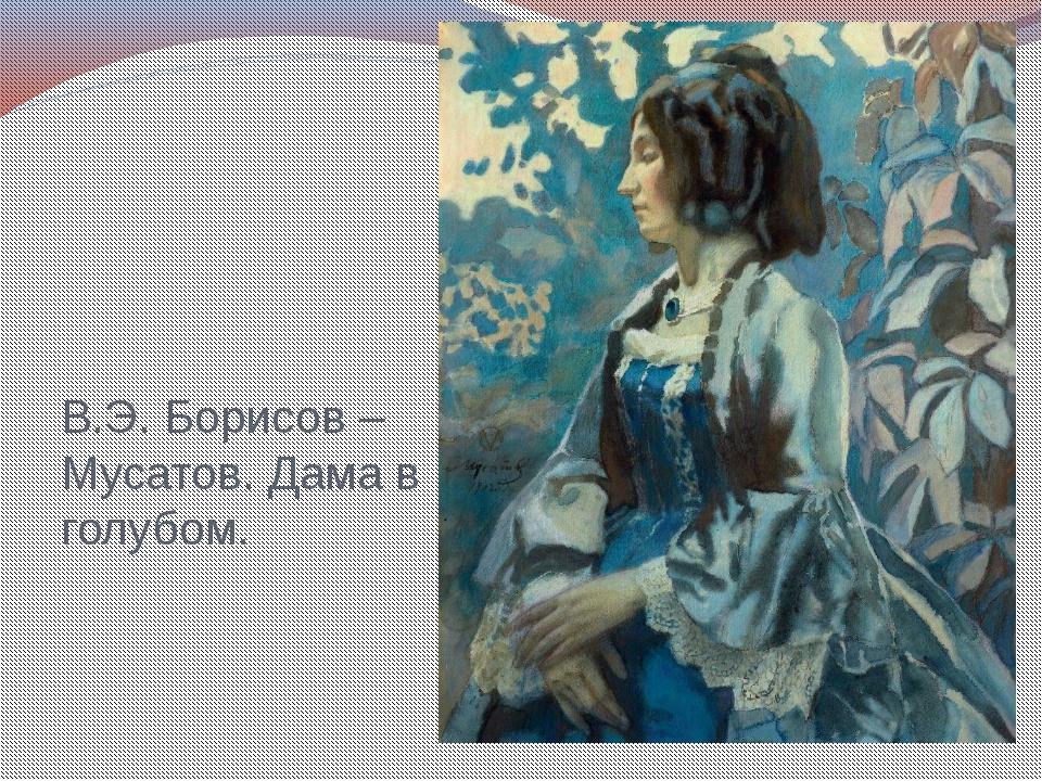 В.Э. Борисов – Мусатов. Дама в голубом.