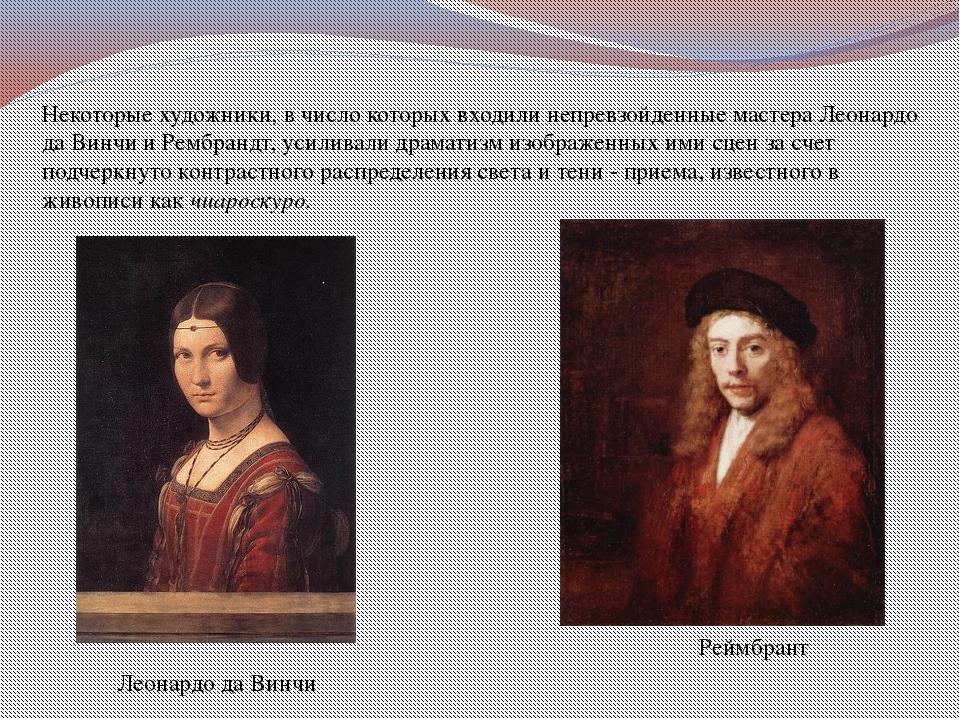 Некоторые художники, в число которых входили непревзойденные мастера Леонардо...