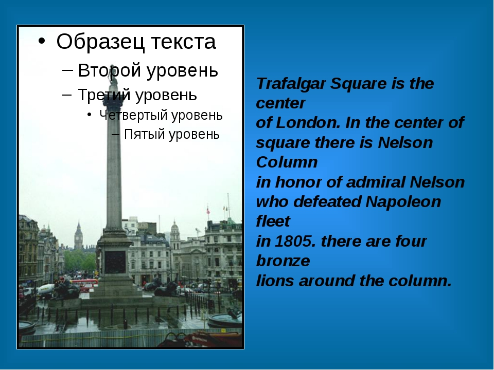 Trafalgar Square is the center of London. In the center of square there is N...