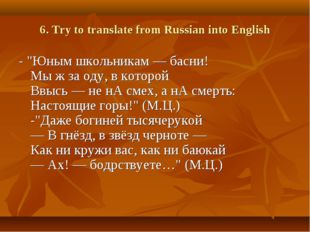 "6. Try to translate from Russian into English - ""Юным школьникам — басни! Мы"