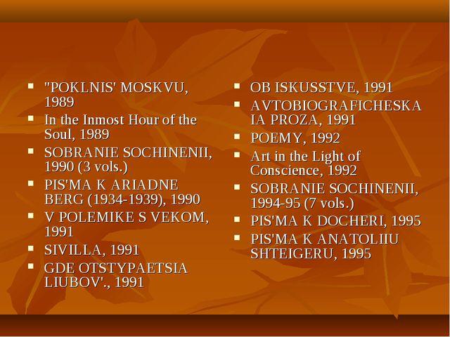 """POKLNIS' MOSKVU, 1989 In the Inmost Hour of the Soul, 1989 SOBRANIE SOCHINEN..."