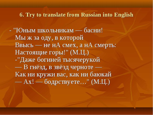 "6. Try to translate from Russian into English - ""Юным школьникам — басни! Мы..."