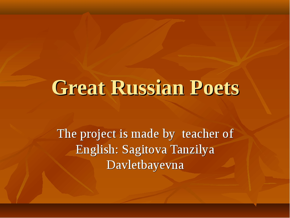 Great Russian Poets The project is made by teacher of English: Sagitova Tanzi...