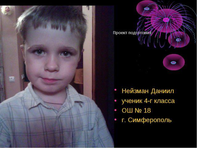 Проект подготовил: Нейзман Даниил ученик 4-г класса ОШ № 18 г. Симферополь