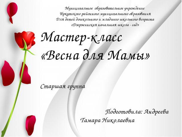 Мастер-класс «Весна для Мамы» Старшая группа Подготовила: Андреева Тамара Ник...