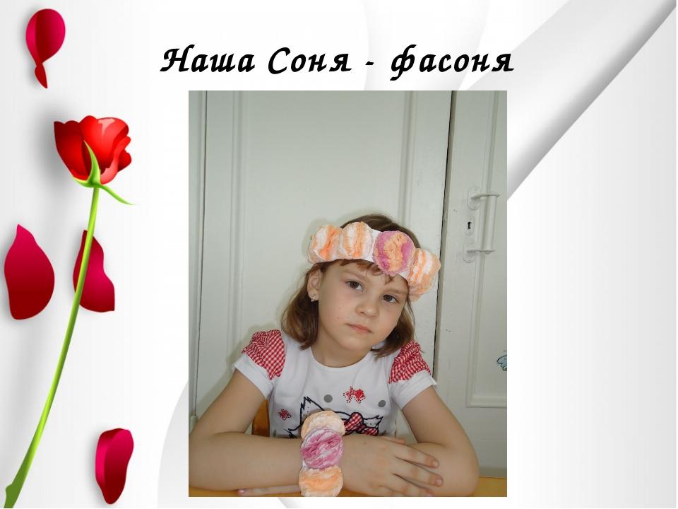 Наша Соня - фасоня