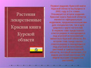Первое издание Красной книги Курской области выпущено в 2001 году в 2-х томах