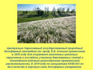 Центрально-Черноземный государственный природный биосферный заповедник им. пр