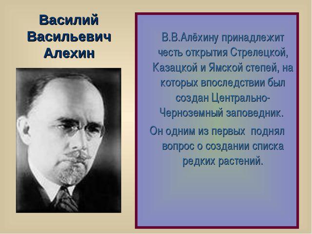 В.В.Алёхину принадлежит честь открытия Стрелецкой, Казацкой и Ямской степей...