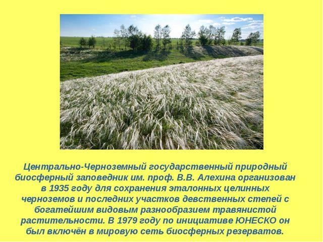 Центрально-Черноземный государственный природный биосферный заповедник им. пр...