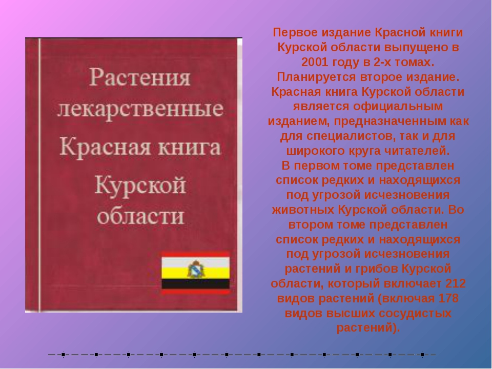 Первое издание Красной книги Курской области выпущено в 2001 году в 2-х томах...