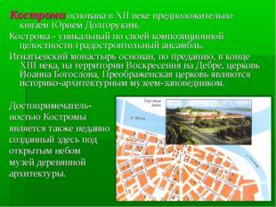 Кострома основана в XII веке предположительно князем Юрием Долгоруким. Костро