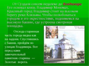 От Суздаля совсем недалеко до Владимира. Его основал князь Владимир Мономах