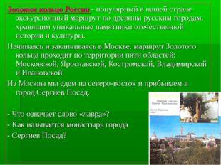 Золотое кольцо России - популярный в нашей стране экскурсионный маршрут по др