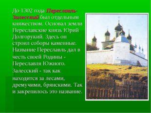 До 1302 года Переславль-Залесский был отдельным княжеством. Основал земли П