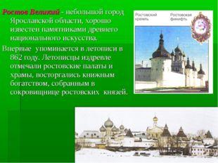 Ростов Великий - небольшой город Ярославской области, хорошо известен памятни